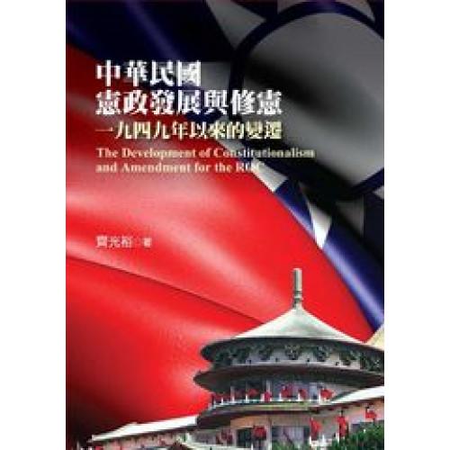 中華民國憲政發展與修憲:一九四九年以來的變遷