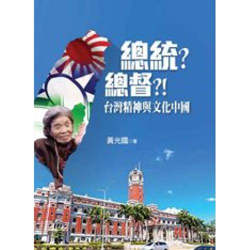 總統?總督?!台灣精神與文化中國