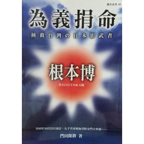 為義捐命:拯救台灣的日本影武者根本博