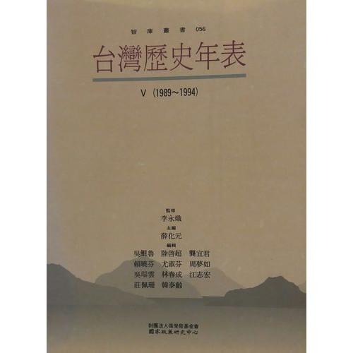 台灣歷史年表V