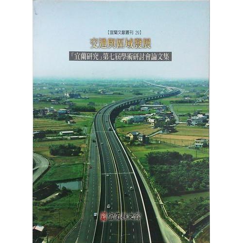 [宜蘭研究]第七屆學術研討會論文集:交通與區域發展