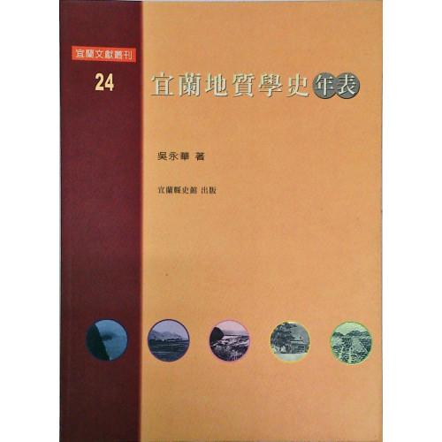 宜蘭地質學史年表
