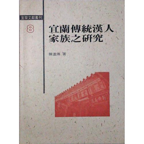 宜蘭傳統漢人家族之研究