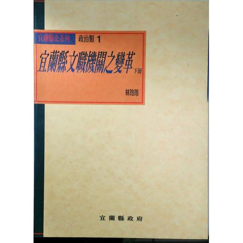 宜蘭縣文職機關之變革(上/下)(平)