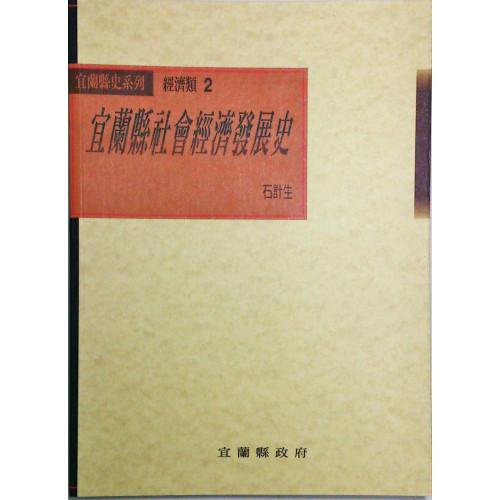 宜蘭縣社會經濟發展史(平)