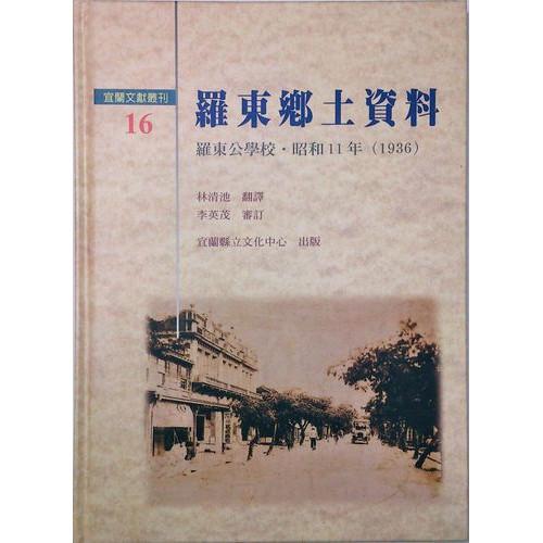 羅東鄉土資料(精)