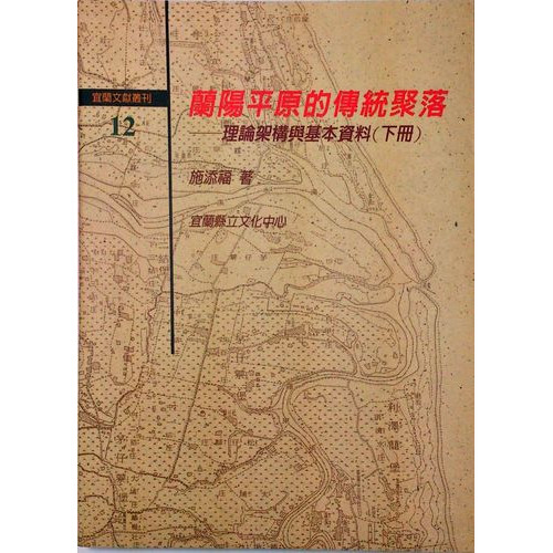 蘭陽平原的傳統聚落:理論架構與基本資料(下)