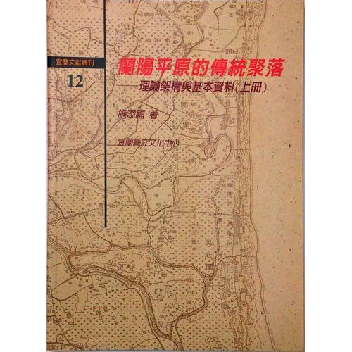 蘭陽平原的傳統聚落:理論架構與基本資料(上)