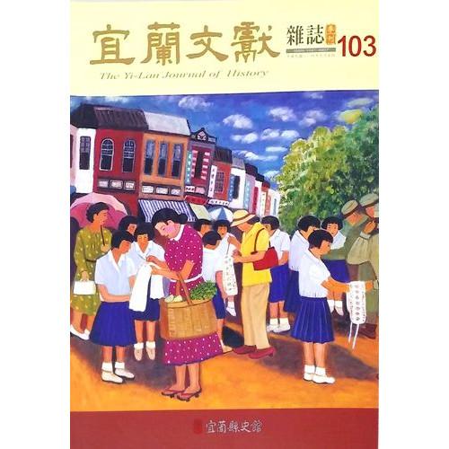 宜蘭文獻第103期