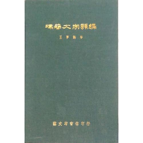 漢簡文字類編