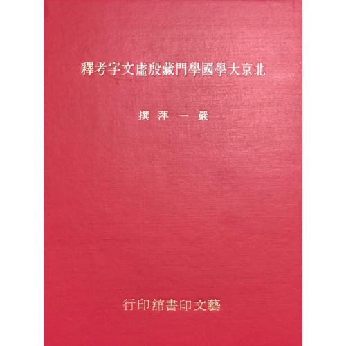 北京大學國學門藏殷虛文字考釋