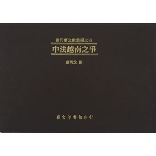 翁同龢文獻叢編之四中法越南之爭