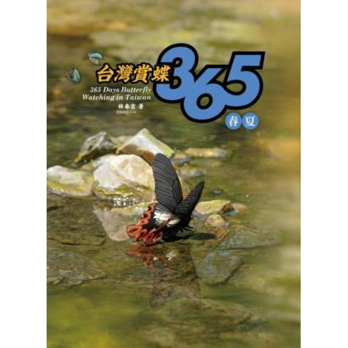 台灣賞蝶365春夏