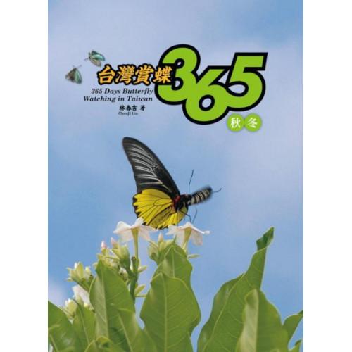 台灣賞蝶365秋冬