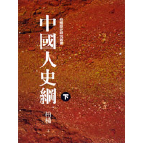 中國人史綱(下)