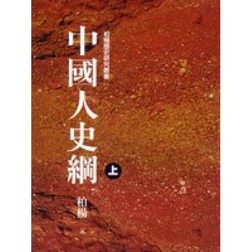 中國人史綱(上)