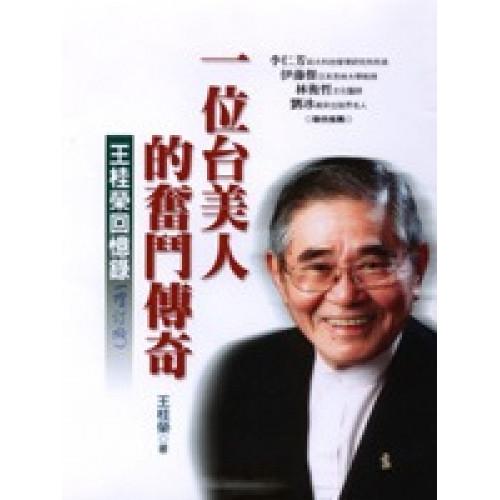 一位台美人的奮鬥傳奇:王桂榮回憶錄