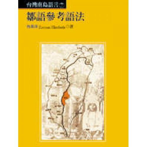 鄒語參考語法
