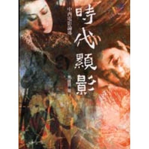 時代顯影--中西電影論述