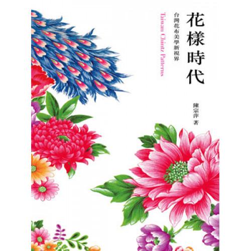 花樣時代-台灣花布美學新視界