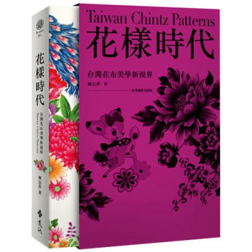 花樣時代-台灣花布美學新視界+專業圖庫光碟(盒裝版)