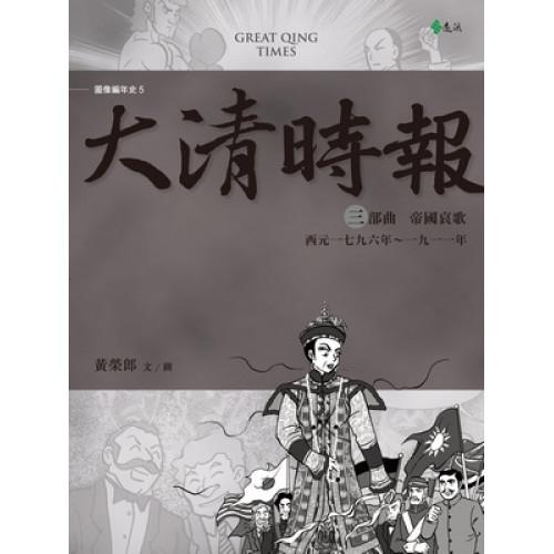 大清時報-三部曲‧帝國哀歌