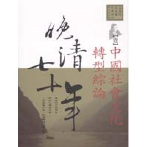 晚清七十年(1)中國社會文化轉型綜論