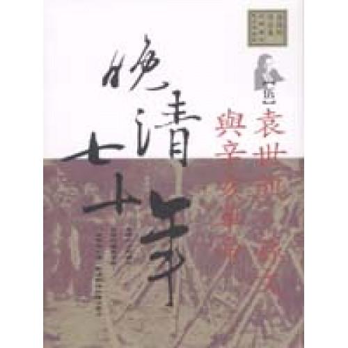 晚清七十年(5)袁世凱,孫文與辛亥革命
