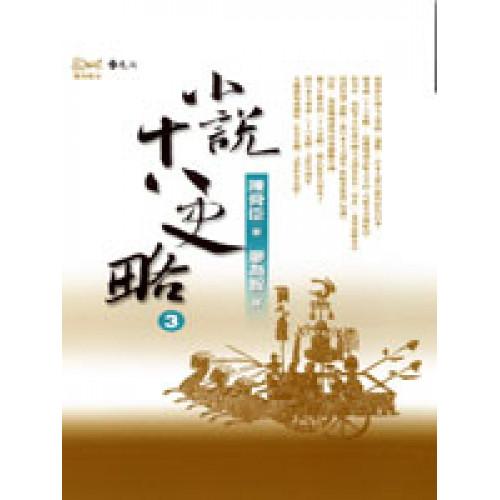 小說十八史略(3)