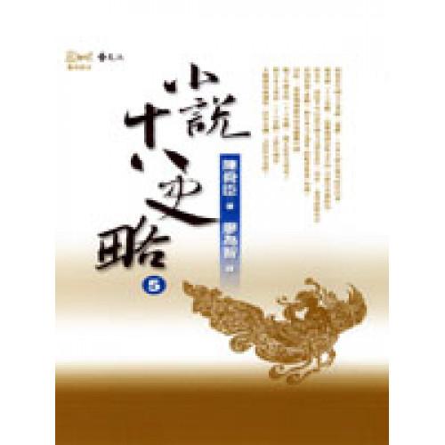 小說十八史略(5)