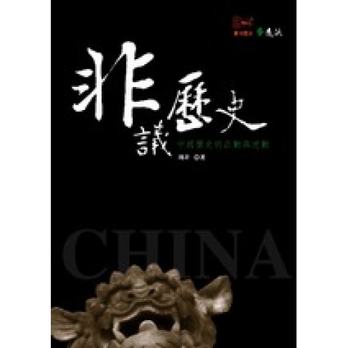 非議歷史:中國歷史的正動與逆動