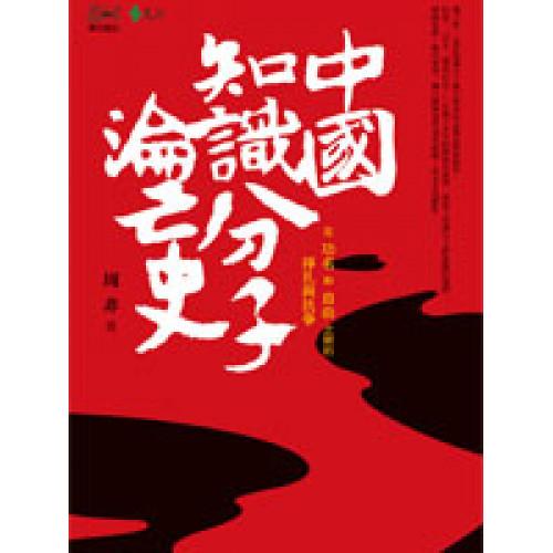 中國知識分子淪亡史-在功名和自由之間的掙扎與抗爭