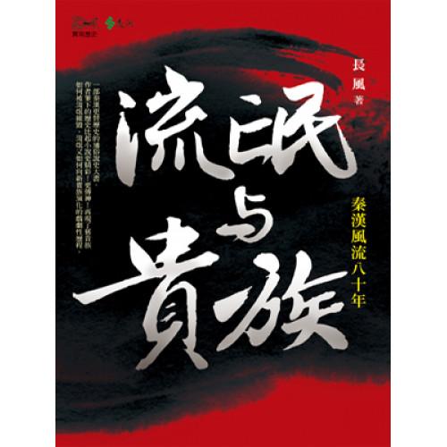 流氓與貴族:秦漢風流八十年