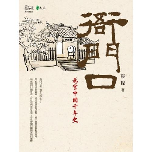 衙門口:為官中國千年史