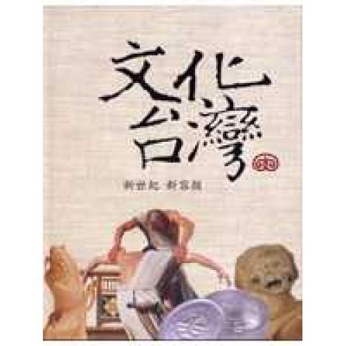 文化台灣-新世紀新容顏