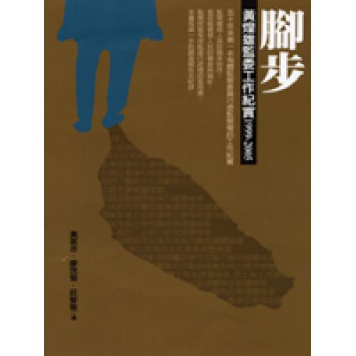 腳步-黃煌雄監委工作紀實1999-2005