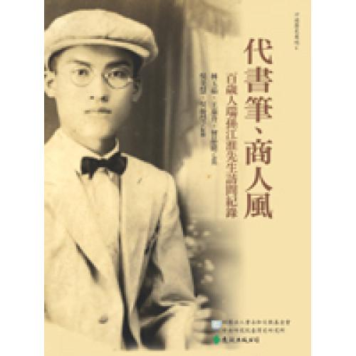 代書筆、商人風-百歲人瑞孫江淮先生訪問紀錄