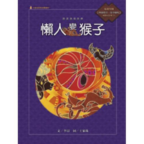 賽夏族的故事:懶人變猴子(附國語版故事CD)