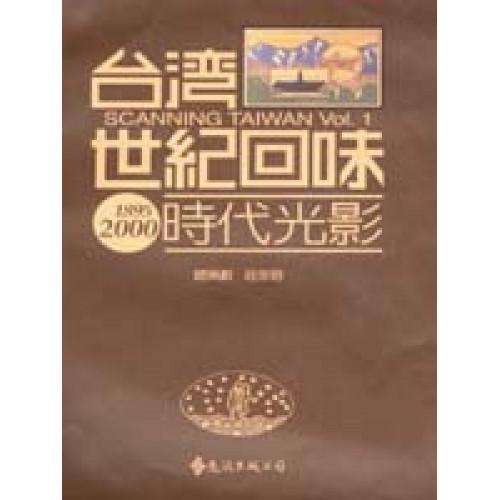 台灣世紀回味:時代光影