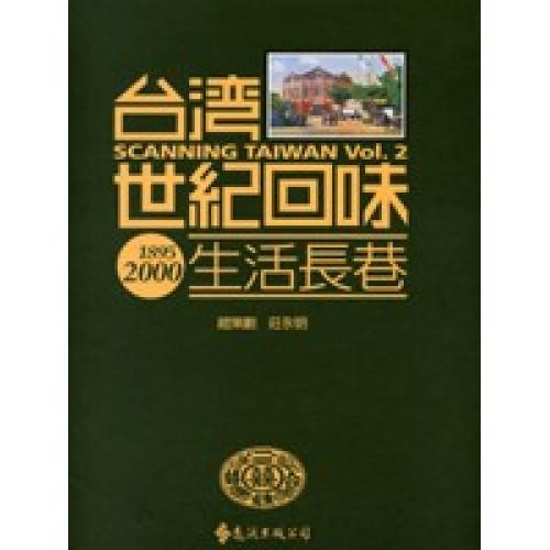 台灣世紀回味:生活長巷