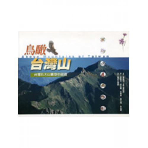 鳥瞰台灣山-台灣五大山脈空中巡遊
