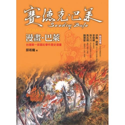 漫畫‧巴萊-台灣第一部霧社事件歷史漫畫