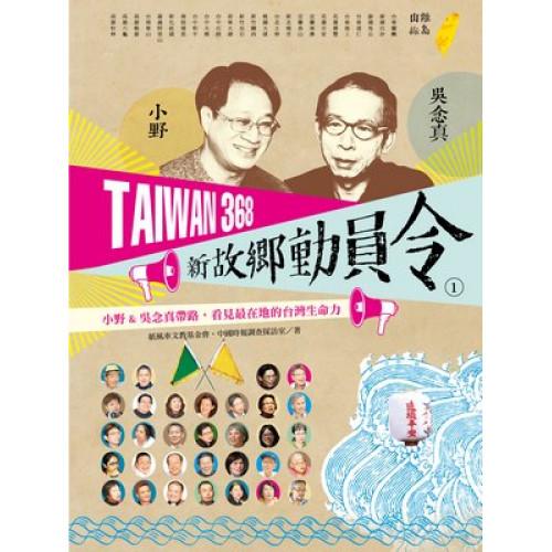 TAIWAN368新故鄉動員令(1)離島/山線-小野&吳念真帶路,看見最在地的台灣生命力