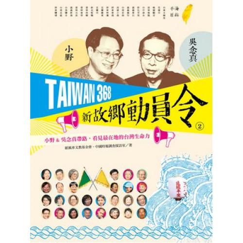 TAIWAN368新故鄉動員令(2)海線/平原-小野&吳念真帶路,看見最在地的台灣生命力