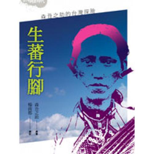 生蕃行腳-森丑之助的台灣探險