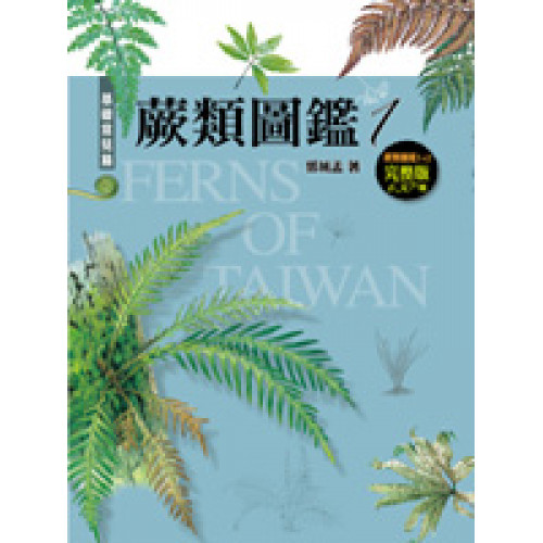 蕨類圖鑑──台灣三百多種蕨類生
