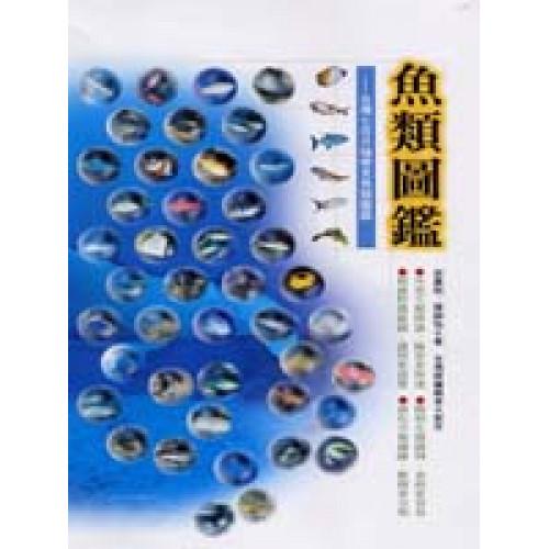 魚類圖鑑-台灣七百多種常見魚類圖鑑