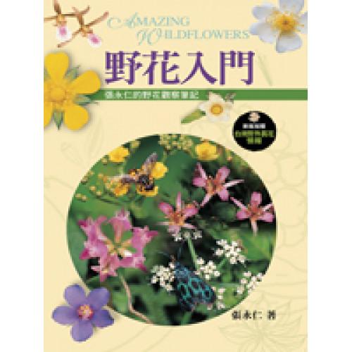 野花入門:張永仁的野花觀察筆記