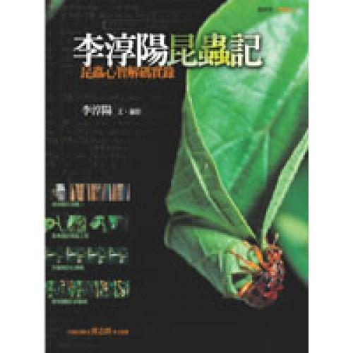 李淳陽昆蟲記