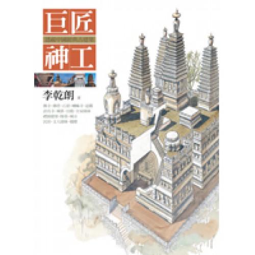 巨匠神工:透視中國經典古建築